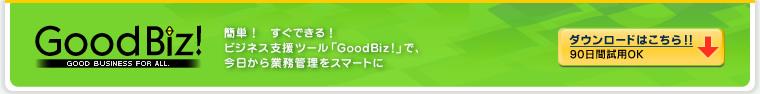簡単! すぐできる! ビジネス支援ツール「GoodBiz!」で、今日から業務管理をスマートに