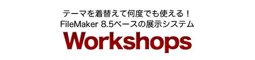 テーマを着替えて何度でも使える! FileMaker 8.5ベースの展示システム Workshops