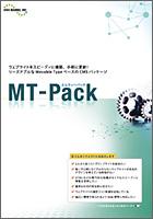 MT-Pack カタログ:表1