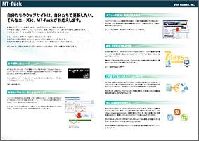 MT-Pack カタログ:表2-表3