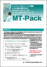 MT-Packご紹介用資料イメージ