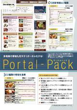 Portal-Pack 紹介カタログ:表1
