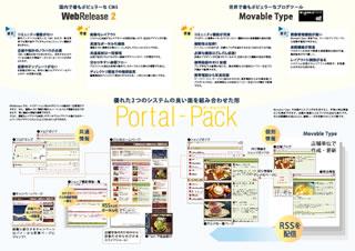 Portal-Pack 紹介カタログ:表2-表3