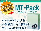Portal-Packよりも小規模なサイト構築はMT-Packにお任せ!詳しくはコチラ!!